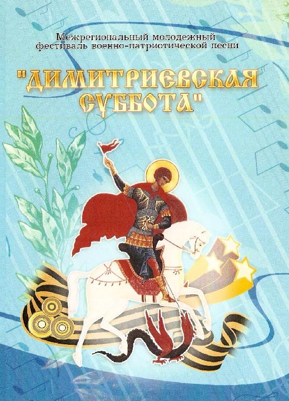Димитриевская суббота