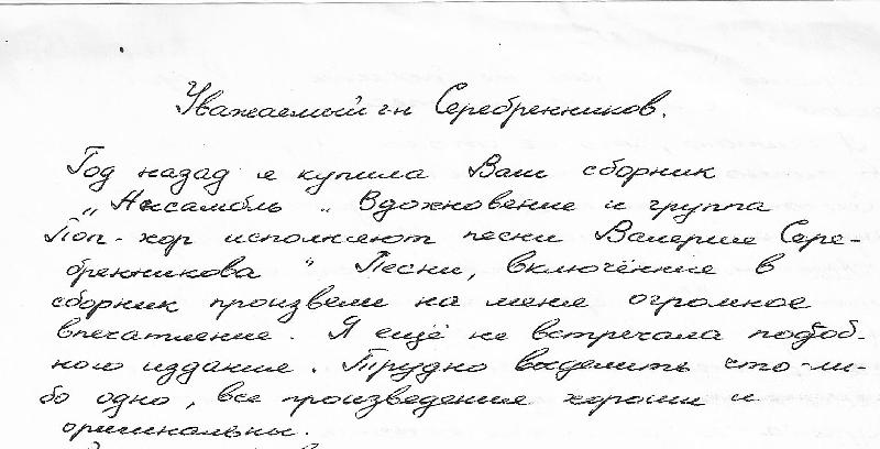"""Валерий Серебренников """"Письма зрителей"""""""