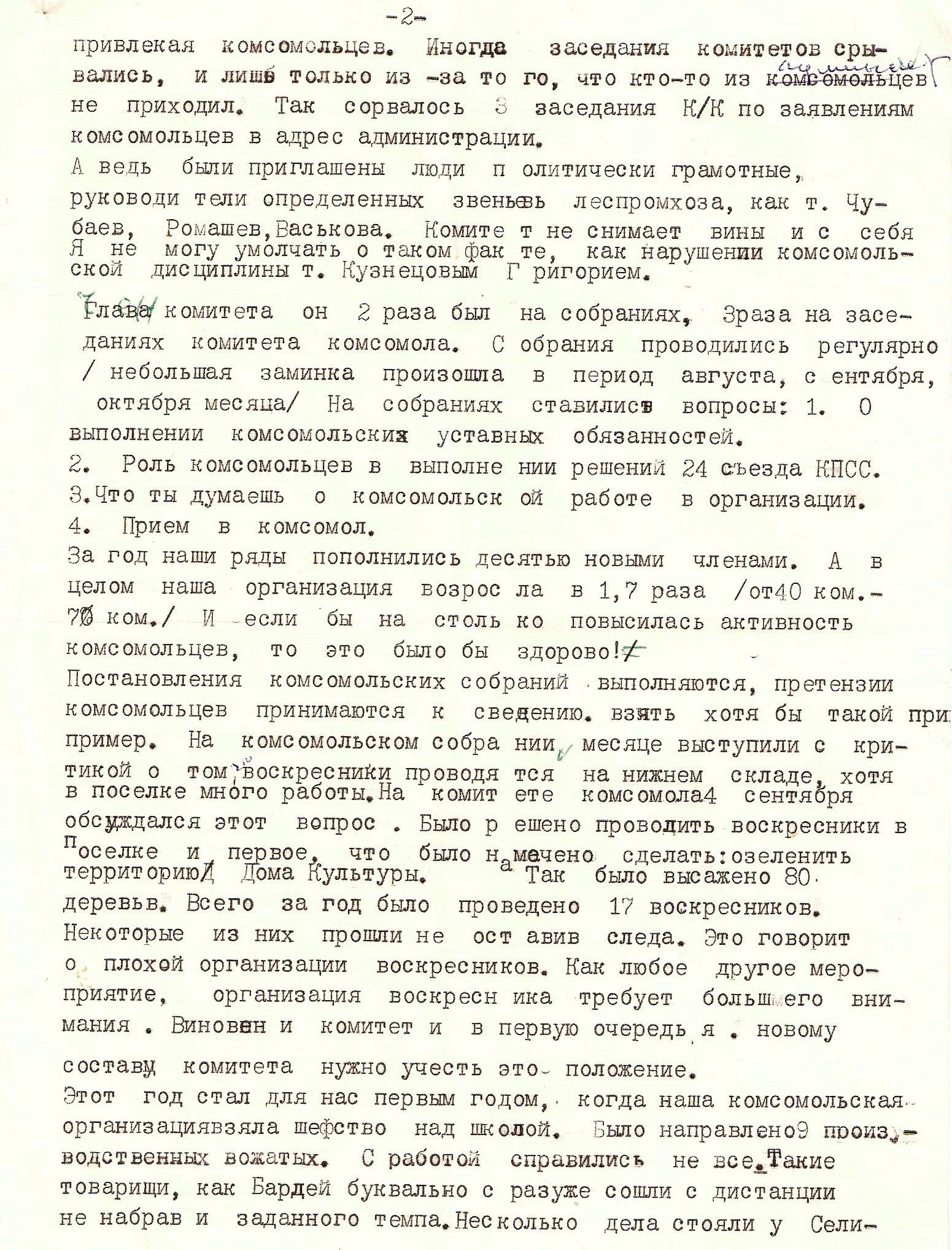 Валерий Серебренников. День Комсомола