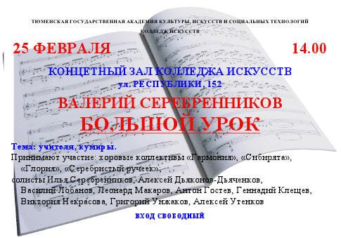 Большой урок Валерия Серебренникова