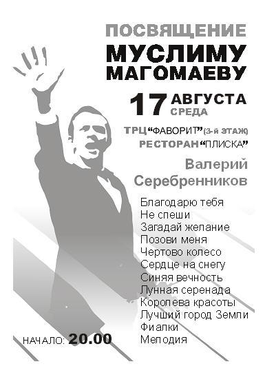 Валерий Серебренников. Посвящение Муслиму Магомаеву