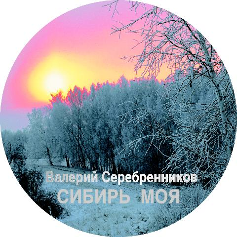 """Валерий Серебренников """"Сибирь моя"""""""