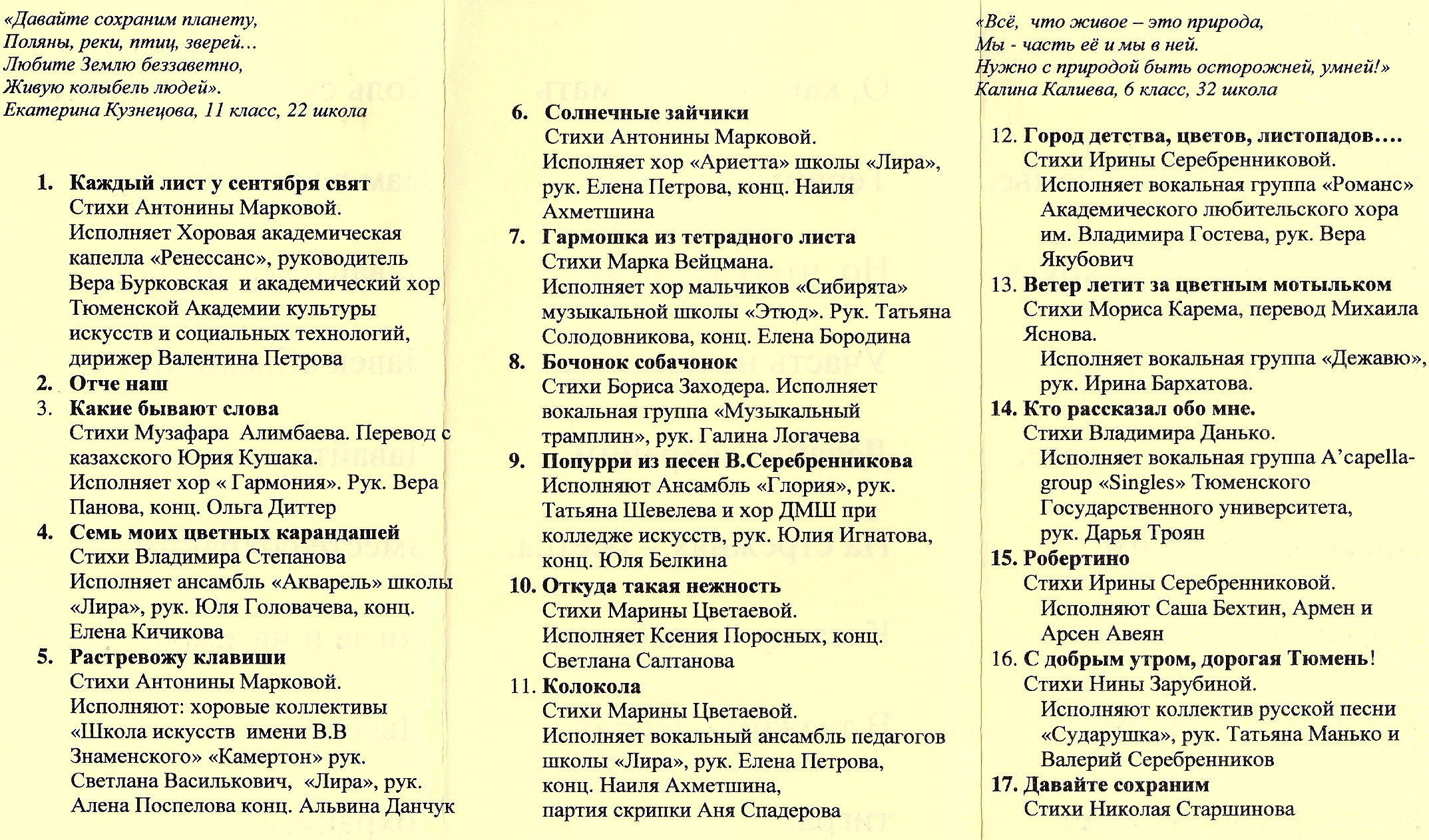 Валерий Серебренников. Программа хорового форума Давайте сохраним