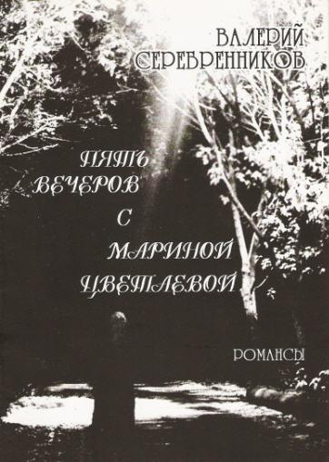 5 вечеров с Мариной Цветаевой. Валерий Серебренников