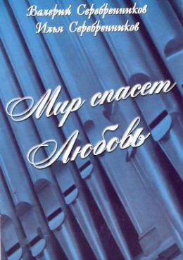 Валерий Серебренников. Мир спасет любовь