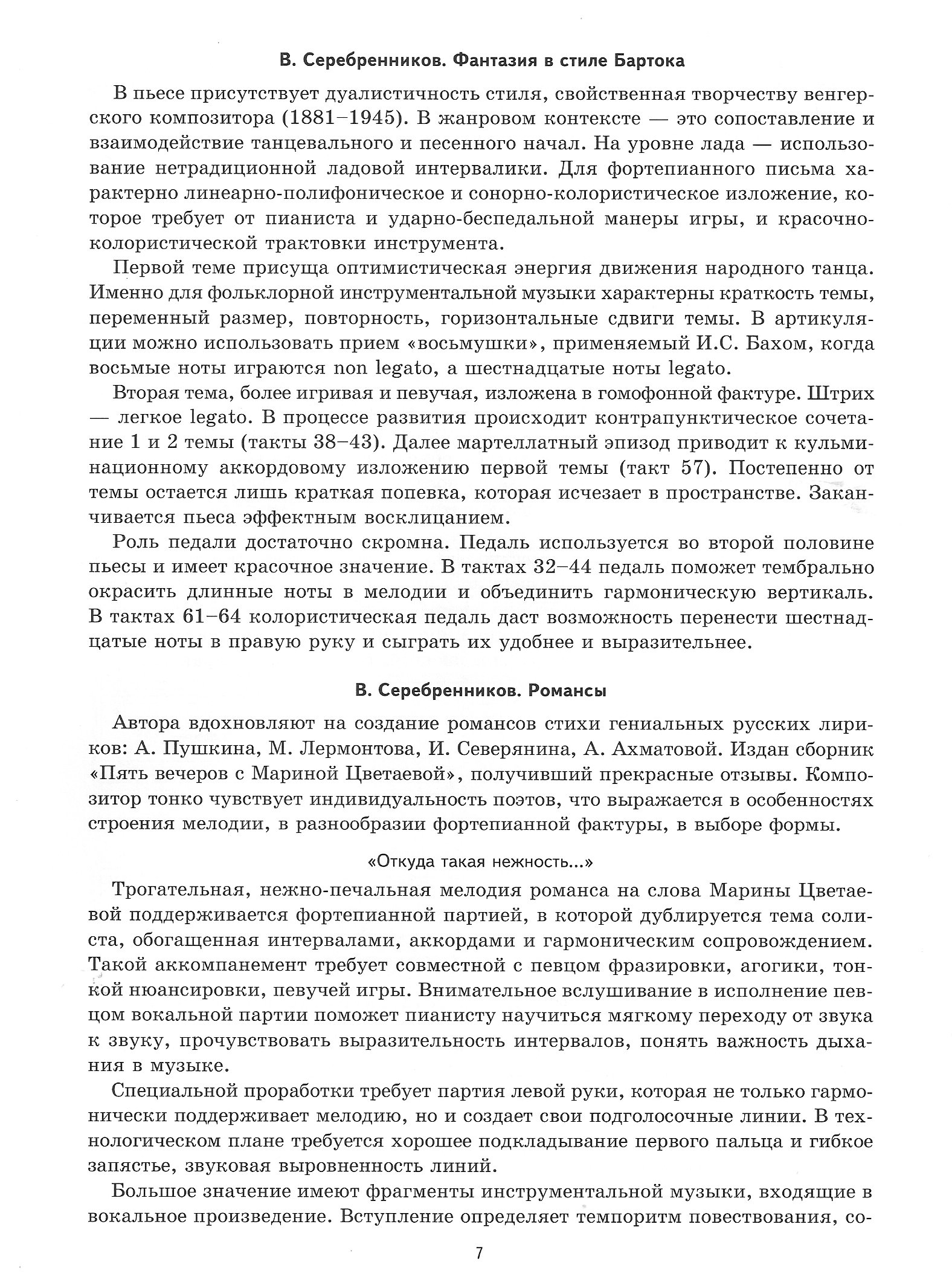 Валерий Серебренников. Фортепианный сборник