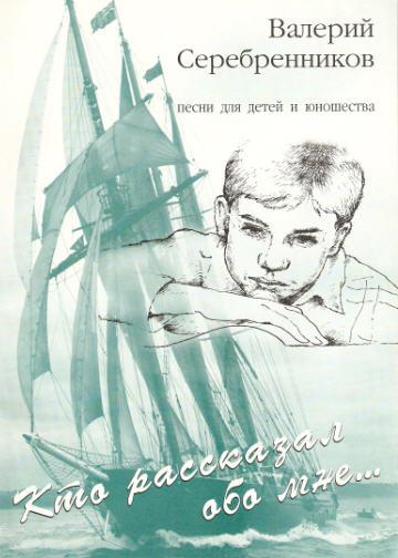 Валерий Серебренников. Кто рассказал обо мне