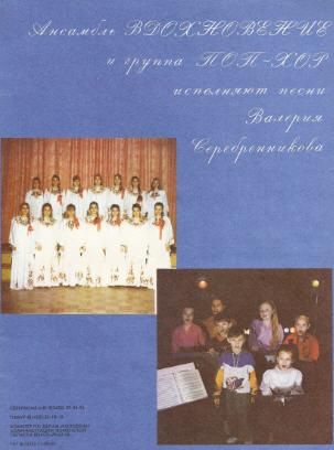 Валерий Серебренников. Поет ансамбль Вдохновение и группа Поп-хор