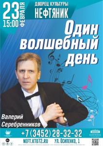 Валерий Серебренников _А1
