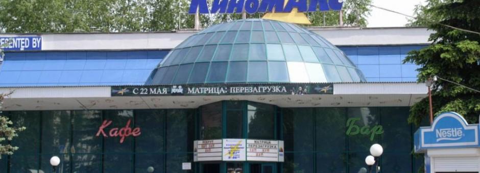 KinoMax