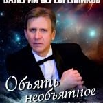 """Валерий Серебренников - юбилейный концерт """"Объять необъятное"""""""