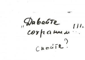 letter_davaite