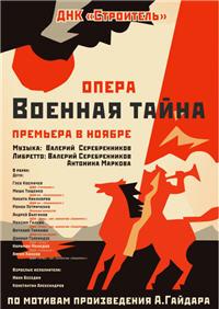 Военная тайна. Опера В.Серебренникова
